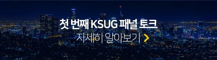 ksug_06.jpg