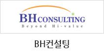 BH 컨설팅